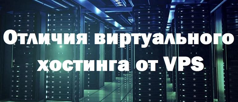 Отличия виртуального хостинга от VPS