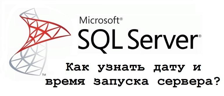 Как узнать дату и время запуска или перезапуска Microsoft SQL Server
