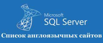 Список англоязычных блогов по T-SQL и Microsoft SQL Server