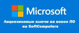 Новое ПО от Microsoft на SoftComputers