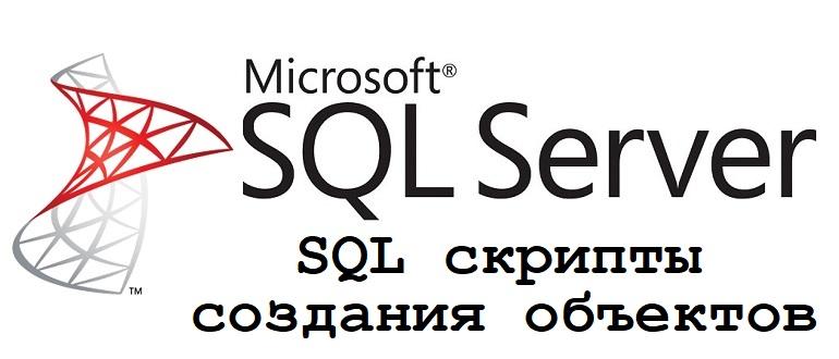 SQL скрипты создания объектов базы данных Microsoft SQL Server