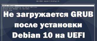 Не загружается GRUB после установки Debian 10 на UEFI рядом с Windows 10