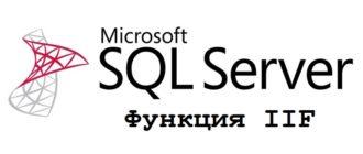 Функция IIF в языке T-SQL