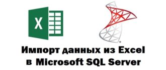Импорт данных из Excel в Microsoft SQL Server
