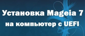 Установка Linux Mageia 7