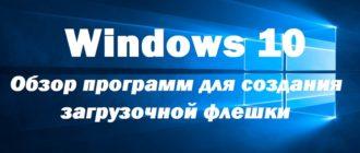 Обзор программ для создания загрузочной флешки Windows 10