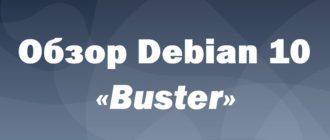 Обзор Linux Debian 10