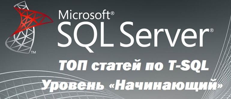 30 статей для изучения языка T-SQL – Уровень «Начинающий»