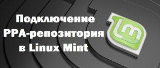Как подключить PPA-репозиторий в Linux Mint