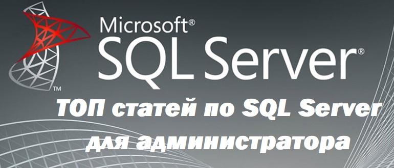 ТОП 20 статей по Microsoft SQL Server для администратора