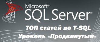 ТОП 20 статей для изучения языка T-SQL – Уровень «Продвинутый»
