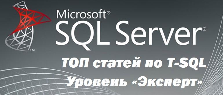 ТОП 20 статей для изучения языка T-SQL – Уровень «Эксперт»
