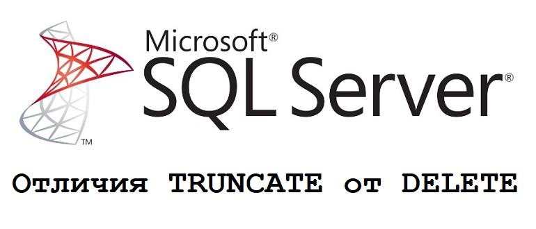 Отличия TRUNCATE от DELETE в языке T-SQL
