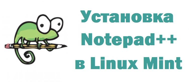 Установка Notepad++ в Linux Mint