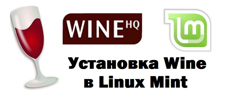 Установка Wine в Linux Mint 19.2