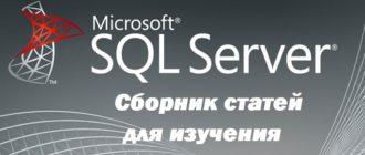 Сборник статей для изучения Microsoft SQL Server