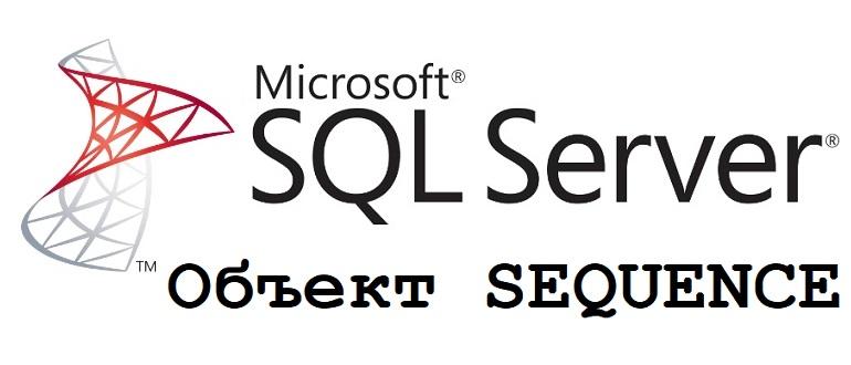 Объект SEQUENCE (последовательность) в Microsoft SQL Server