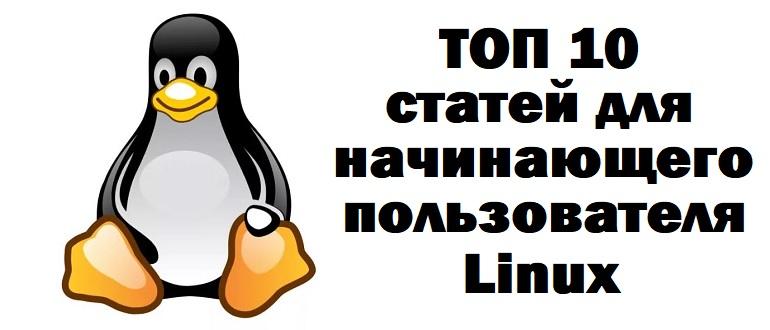 10 статей для начинающего пользователя Linux