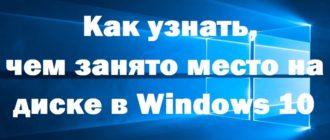Чем занято место на диске в Windows 10