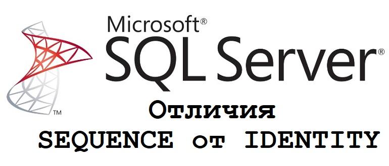 Отличия SEQUENCE от IDENTITY в Microsoft SQL Server