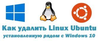 Как удалить Linux Ubuntu, установленную второй системой рядом с Windows 10