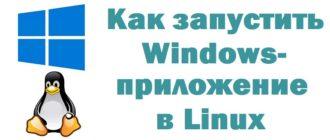 Как запустить Windows-приложение в Linux