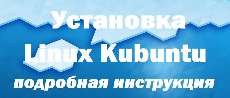 Установка Linux Kubuntu 19.10 на компьютер с UEFI