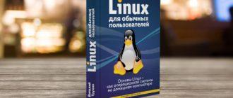 Книга – Linux для обычных пользователей