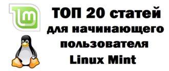 ТОП 20 статей для начинающего пользователя Linux Mint