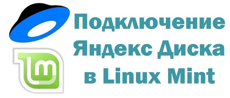 Как подключить Яндекс Диск в Linux Mint