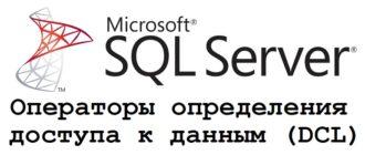 DCL – Data Control Language. Операторы определения доступа к данным языка T-SQL