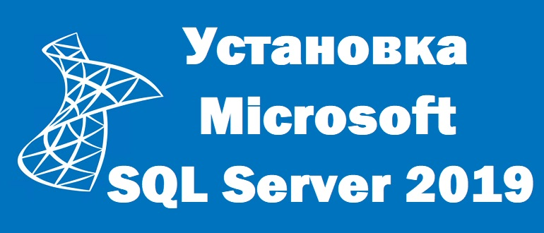Установка Microsoft SQL Server 2019 Express на Windows 10