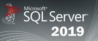 Что нового в Microsoft SQL Server 2019 – обзор новых возможностей