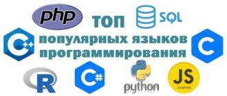 ТОП 7 популярных языков программирования