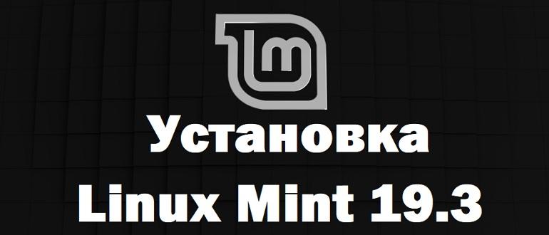 Установка Linux Mint 19.3 Cinnamon
