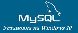 Установка MySQL 8 на Windows 10