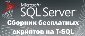 Сборник бесплатных скриптов на T-SQL для Microsoft SQL Server на GitHub