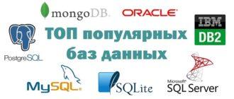 Популярные системы управления базами данных