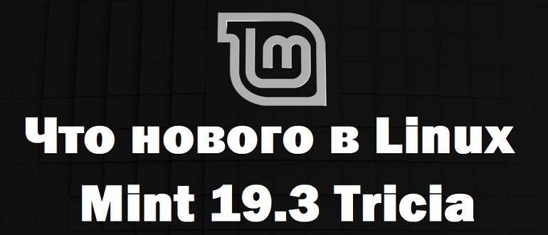 Что нового в Linux Mint 19.3 Tricia