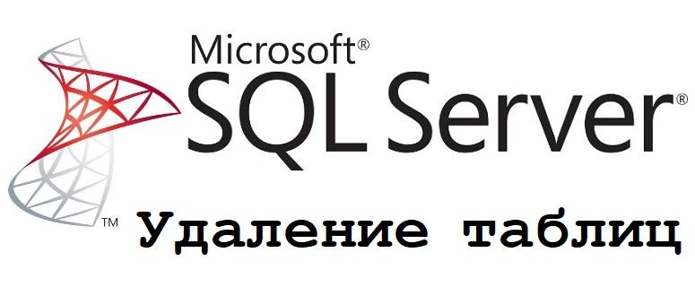 Удаление таблиц на T-SQL в Microsoft SQL Server