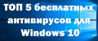 ТОП 5 бесплатных антивирусов для Windows 10