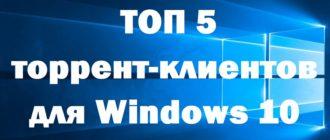 5 лучших торрент-клиентов для Windows 10