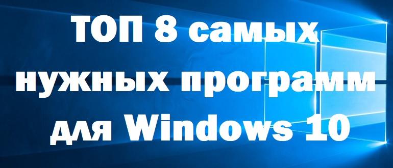 8 полезных и нужных программ для Windows 10