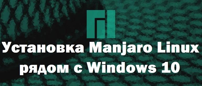 Установка Manjaro Linux рядом с Windows 10