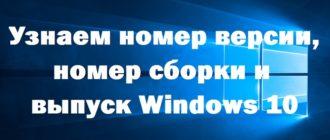 Узнаем номер версии, номер сборки и выпуск Windows 10