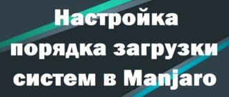 Настройка порядка загрузки систем в Manjaro Linux 19