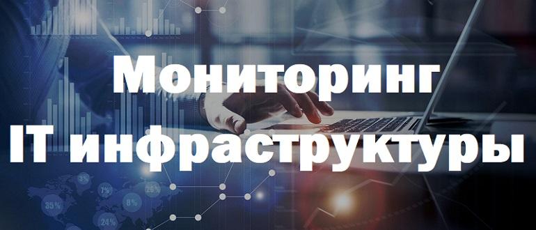 Система мониторинга IT инфраструктуры