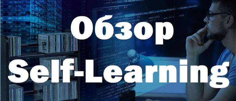 Обзор Self-Learning – платформа для самостоятельного онлайн-обучения в сфере IT