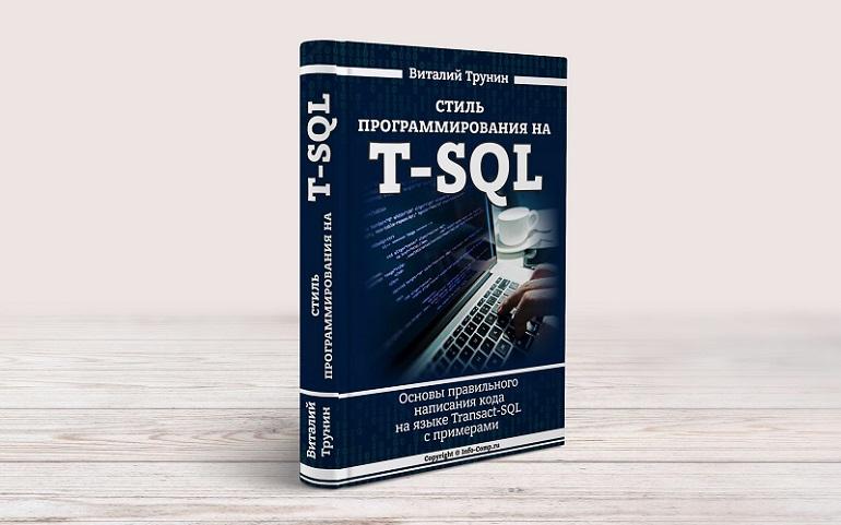 Стиль программирования на T-SQL