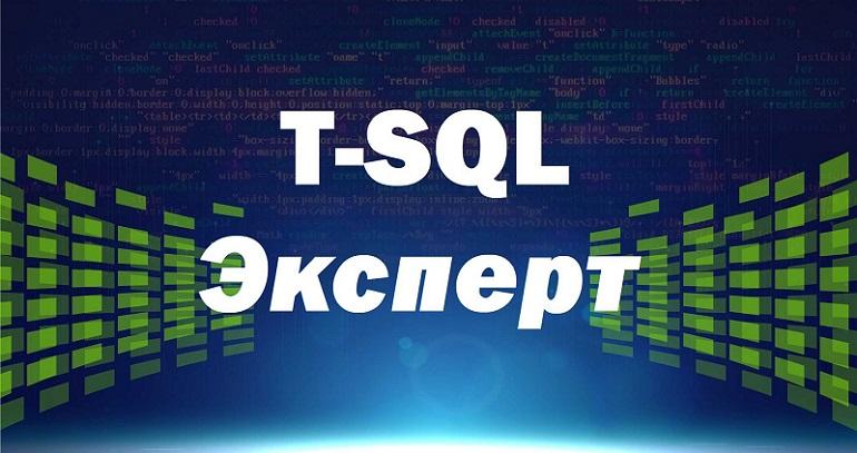 T-SQL. Путь программиста от новичка к профессионалу. Уровень 3 – Эксперт